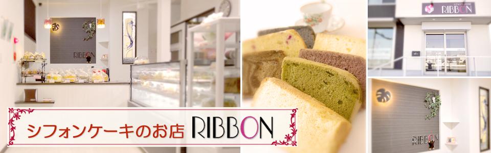 つくばのシフォンケーキ屋さん RIBBON